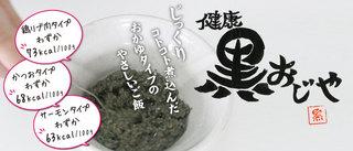 kuroojiya_image6.jpg